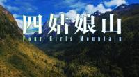 四川·阿坝州·美丽的四姑娘山Four Girls Mountain☆航拍中国★旅行遇见☆