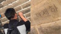 韩国人竟在中国长城上乱涂鸦, 网友: 将他写上黑名单, 让他滚回去