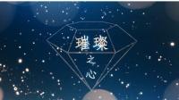 【翼狮】每一颗钻石的璀璨绽放,都是设计师对艺术和美的坚守。