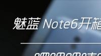 [啰哩吧嗦唠]魅蓝Note6开箱:这次真的用上了骁龙and双摄