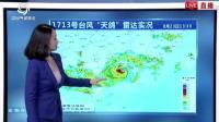 中央气象台: 8月24~25日全国天气预报