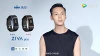[陈伟霆] 乐心手环ZIVA plus VO视频