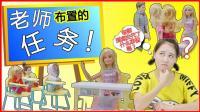 芭比娃娃上课布置任务 芭比故事 儿童过家家玩具视频丨小新孖孖