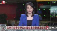 乌克兰彻查后否认向朝鲜出售导弹发动机