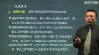 2017年一级消防工程师8月16日直播考试报名指导(一)---辅导名师刘天龙讲解