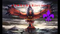 【紫电解说】口袋妖怪永恒之焱Zero Mobius 第九期 拯救希鲁夫公司