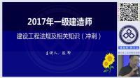 大立教育2017年一级建造师陈印法律法规冲刺视频课件1