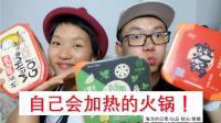 一杯冷水让火锅沸腾! 方便美食筷时尚、重庆德庄、大龙燚微火锅自加热火锅试吃!