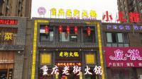 聊城暑期同城吃喝玩乐: 在聊城也能吃到正宗的重庆火锅