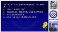 大立教育2017年一级建造师陈印法律法规冲刺视频课件2