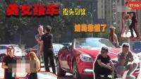 网红美女开奔驰跑车搭讪, 兄弟俩为上豪车竟互殴?