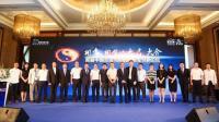 聚变创新 中国首届合资汽车品牌高峰论坛成都召开