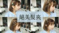 [Serene Vitale]淘宝通通 NT$60 以下 绝美发夹开箱 + 短发发型分享