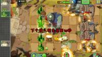 植物大战僵尸2 恐龙危机 功夫世界 第十三十四关 使用战术险胜 08