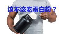 健身该不该吃蛋白粉?