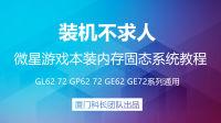 从此装机不求人!msi游戏本GL62 GE62系列升级内存固态硬盘安装系统教程