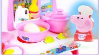 小猪佩奇家的欢乐厨房过家家玩具