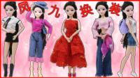 三生三世十里桃花之凤九换现代装 芭比娃娃换装换衣服丨小新孖孖
