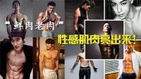 新男色时代! 盘点中韩娱乐圈大秀肌肉身材最惹火的男星