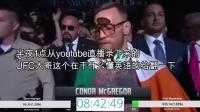 拳击: UFC炮嘴哥这是要跟谁打架这么多人, 懂英语