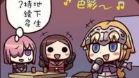 (第三弹)FGO玩家眼中的Fate/Apocrypha(继续帮大伙脑补脑补,另外,恭喜学妹和医生分别夺得萌王,燃王!我永远喜欢马修!我永远喜欢罗曼医生!