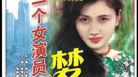 老电影《一个女演员的梦》