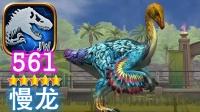 侏罗纪世界游戏第561期 5星慢龙(镰刀龙科)★恐龙公园★星仔和亮哥