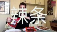 美国人一下买了三包不同牌子的辣条, 瞬间成了美食评论家!