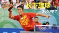 乒乓球教学 反手如何拉下旋球并结合拉上旋球的训练方法