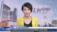 黄浦: 农行网点疑食物中毒