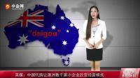 英媒: 中国代购让澳洲数千家小企业改变经营模式