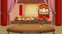 儿童传统文化教育动画 睡前小故事 灶神传说