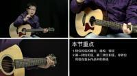 42 吉他乐理之转位和弦结构特征 高音教官方教材视频 吉他零基础教学 吉他初级入门教程
