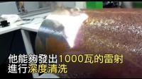 超酷的镭射清除铁锈, 打的金属直冒火花, 对人体竟一点伤害都没有