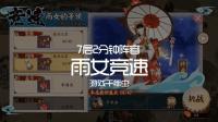 【阴阳师学堂】竞速雨女秘闻7层2分钟阵容, 比较亲民, 没有妖琴师。