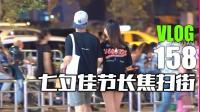 Vlog-158: 快找女朋友之七夕佳节长焦扫街拍到一条狗