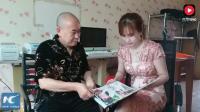 中国丈夫和越南媳妇, 你们感受下