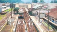 《你的名字。》圣地巡礼飞騨古川篇-不管多远都要找到你【软游记】