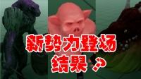 【猫神】史诗战争模拟器 兽族新势力登场 战斗力逆天
