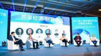 第二届中国全行业共享经济峰会, 嗖嗖身边程俊程总接受超级微访谈的采访