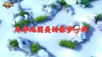王者荣耀: 冬季地图曝光太梦幻了, 我只想在里面打雪仗