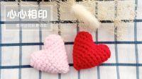 【花织素锦年】心心相印,心形立体饰物钩织