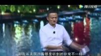 马云揭秘 2018年做好这两大产业, 傻子都赚钱 惊呆了