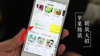 苹果腾讯联放大招, App Store支持微信支付