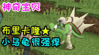 [宝妈趣玩]我的世界★神奇宝贝生存25:布里卡隆,小乌龟强悍!Minecraft