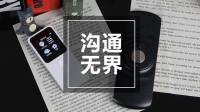 人工智能翻译机大PK:科大讯飞晓译vs准儿,哪款更值得买?