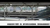 中国最牛列车比高铁还快, 震惊世界领先所有发达国家