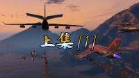 【小煜】GTA5 OL 线上更新剁手买飞机 上集1 侠盗飞车 GTA5 钢铁侠 GTAV 小煜解说 下载 安装 教程 MOD 模组