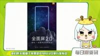 """小米MIX 2抢先iPhone8一天发布""""博眼球""""【潮资讯】"""