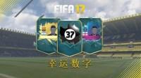 "FIFA 16 幸运数字 #27 ""最后的数字"""